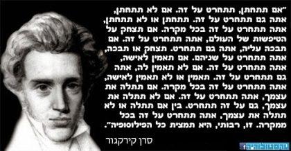 הפילוסופים הגדולים: סרן קירקגור