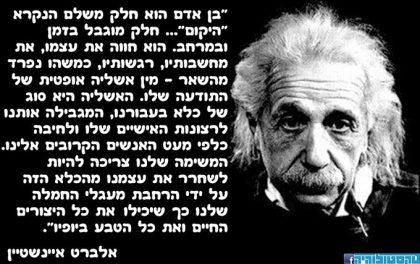 7 ציטוטים מובחרים של אלברט איינשטיין