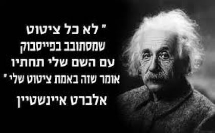 הציטוטים הכי טובים שאיינשטיין לא אמר מעולם