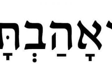 """ציטוטים על נתינה, נדיבות, צדקה וגמילות חסדים ביהדות ובתנ""""ך"""