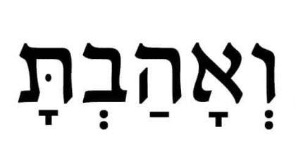 בין קבלה וקומוניזם: יהודים, ישראלים וערבות הדדית